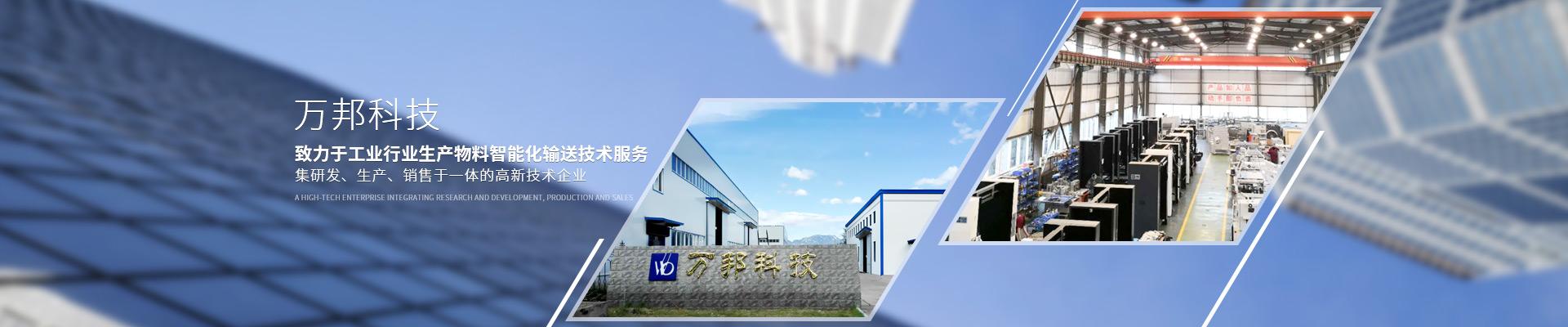 万邦科技,致力于工业行业生产物料智能化输送技术服务