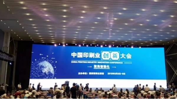 """万邦科技项目获中国印刷业创新大会""""创新产融对接推荐项目"""""""
