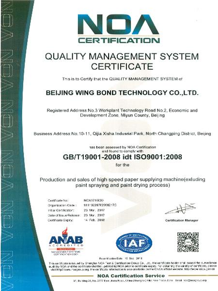 9000认证证书(英文版)