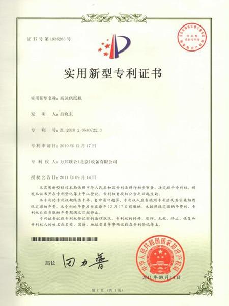 高速供纸机实用新型专利证书