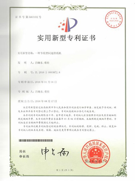 一种节纸型同速供纸机实用新型专利证书