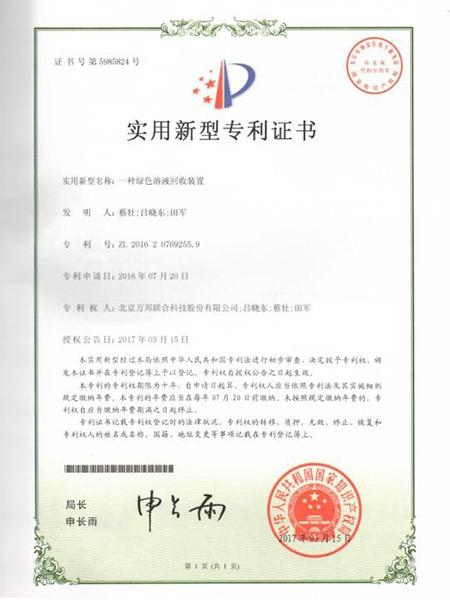 一种绿色溶液回收装置实用新型专利证书