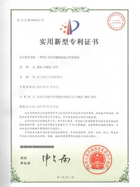 一种用于书刊印刷机的张力控制系统实用新型专利证书